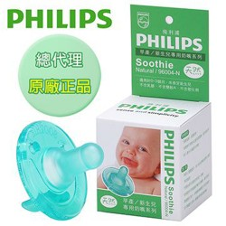 Philips Soothie (Natural) Original USA (Taiwan Import)